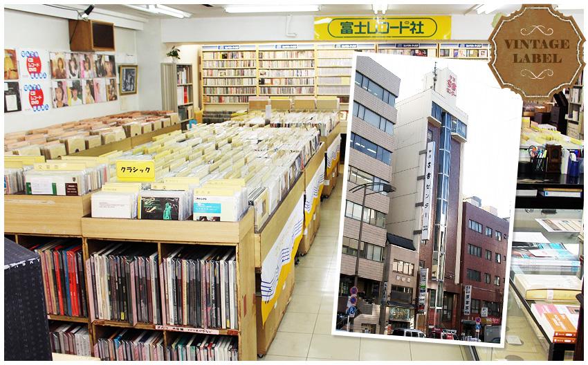 富士レコード社 古書センター店