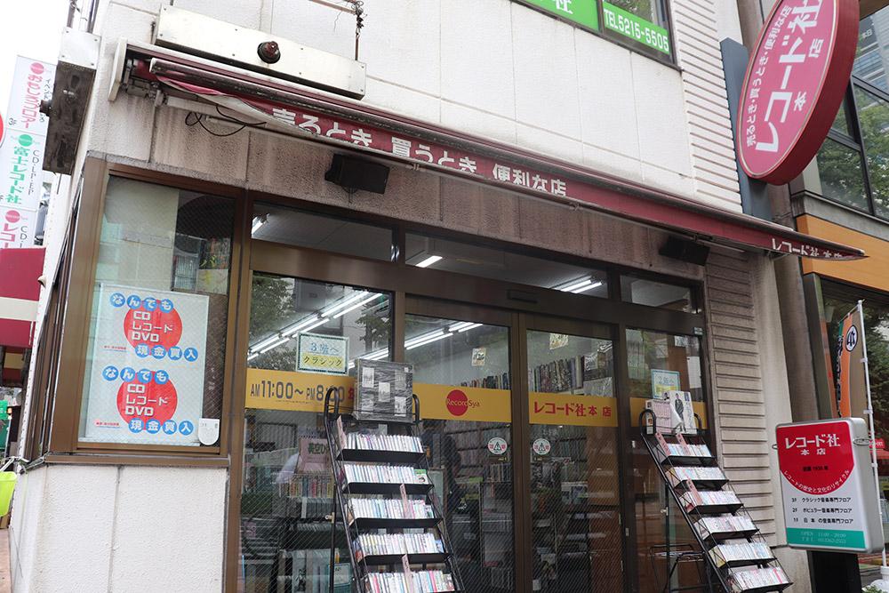 レコード社本店外観